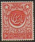 Pakistan 1st stamp